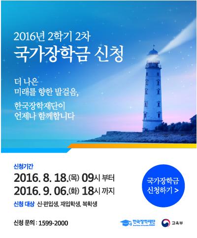16-2학기 국가장학금 2차 신청 안내